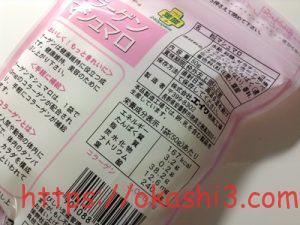 エイワ コラーゲンマシュマロ さっぱり食べやすいグレープフルーツ味 原材料・栄養成分・アレルギー・カロリー