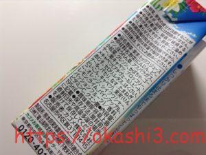 KAGOME 野菜生活100 シークワーサーミックス 原材料