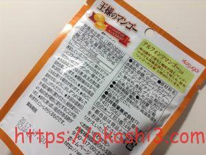 王様のマンゴー グミキャンディ カロリー・原材料・栄養成分