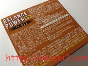 バランスパワービッグ アーモンド 原材料・栄養成分・アレルギー