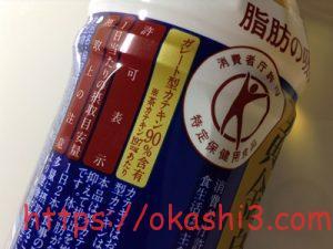 伊藤園 黄金烏龍茶 ガレート型カテキン