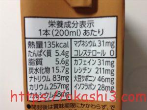 豆乳飲料 麦芽コーヒー カフェイン量・糖質量