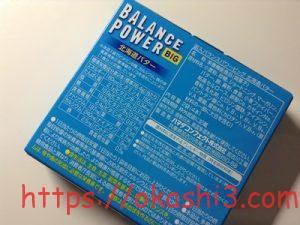 バランスパワービッグ 北海道バター 原材料・栄養成分・アレルギー・カロリー・糖質