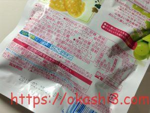 果汁グミコラーゲンマスカット 原材料・栄養成分・カロリー・アレルギー