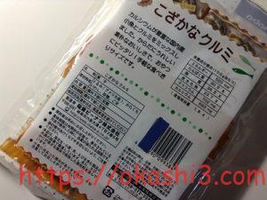 稲葉ピーナツ こざかなクルミ 原材料 栄養成分 カロリー