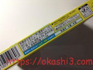 ポッキーカラフルシャワー レモン仕立て 栄養成分・カロリー・アレルギー