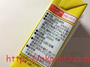 豆乳飲料バナナ 原材料・アレルギー
