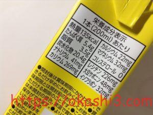 豆乳飲料バナナ 栄養成分・カロリー・糖質