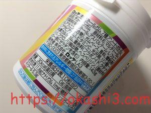 ロッテ キシリトールガム 7種のアソートボトル 原材料・栄養成分・カロリー・アレルギー・値段