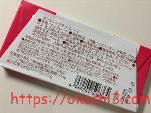 カシェ ミルクチョコレート 原材料・栄養成分・アレルギー・カロリー・値段