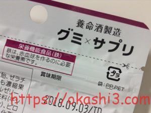 養命酒製造 グミサプリ 鉄分 カロリー・効果・値段・口コミ