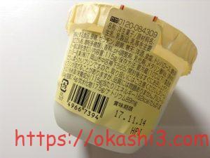オハヨー ジャージー牛乳プリン カロリー・価格・原材料・栄養成分・アレルギー