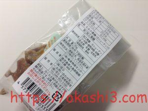 奄美 ミルク黒糖 カシューナッツ 原材料・栄養成分・カロリー・アレルギー・値段