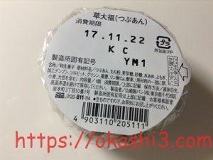 ヤマザキ 草大福 つぶあん 原材料・栄養成分・カロリー・値段