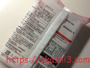 くらし良好 ごまスティック 原材料・栄養成分・アレルギー・カロリー・値段
