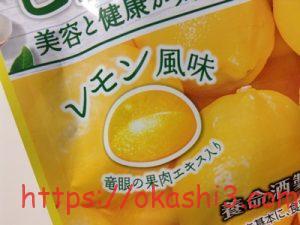 養命酒 グミ×サプリ ビタミンC レモン風味 竜眼の果肉エキス