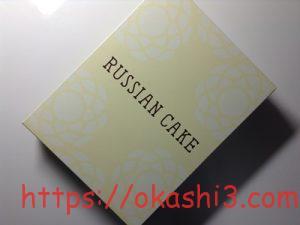 中山製菓 ロシアケーキ Russian Cake