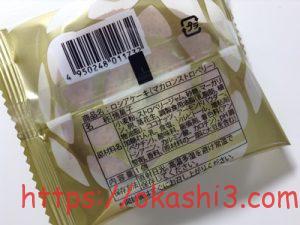 中山製菓 ロシアケーキ マカロンストロベリー 原材料 栄養成分 カロリー アレルギー