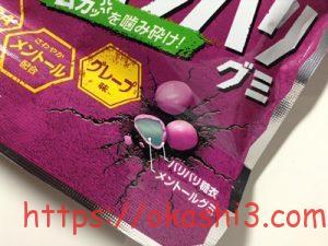 春日井製菓 ギャバリバリグミ グレープ メントールグミ