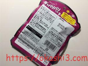 春日井製菓 ギャバリバリグミ グレープ 原材料 栄養成分 カロリー アレルギー 値段