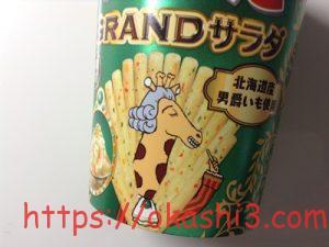 じゃがりこ GRANDサラダ キリンの王様