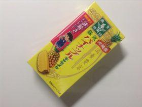 森永 パイナップルキャラメル コナン