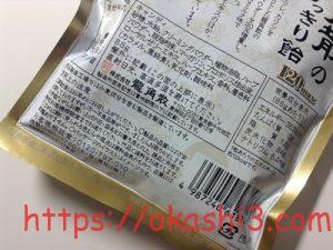 龍角散ののどすっきり飴120max 原材料 栄養成分 カロリー アレルギー 値段
