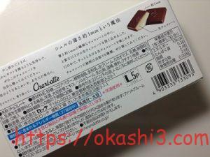 シャルロッテ 生チョコレート バニラ カロリー 原材料 栄養成分 アレルギー 値段