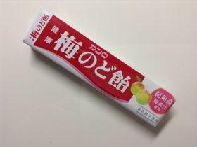 カンロ 健康梅のど飴 カロリー 原材料 栄養成分 値段