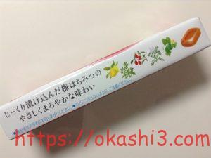カンロ 健康梅のど飴 パッケージ