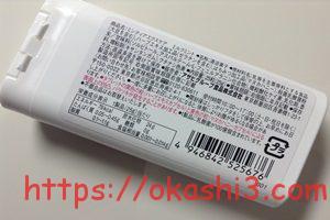 ミンティアエクスケア ミルクミント 原材料 栄養成分 カロリー アレルギー 値段