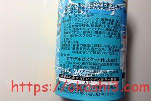 チップスター 瀬戸内レモン 原材料 アレルギー