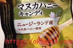 マヌカハニーキャンディー MGO550+ ニュージーランド産