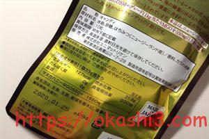 マヌカハニーキャンディー MGO550+ 原材料 栄養成分 カロリー 値段