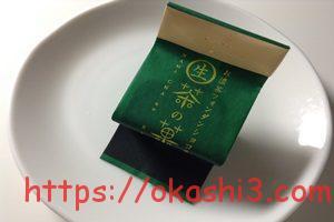 マールブランシュ お濃茶フォンダンショコラ 生茶の菓 個包装 パッケージ