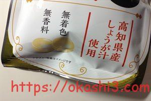 黄金糖 濃いしょうが飴 高知県産しょうが汁 無香料 無着色