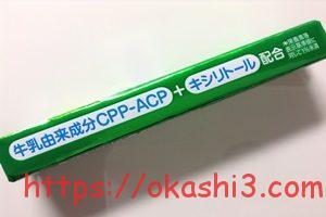 リカルデント さっぱりミント CPP-ACP キシリトール