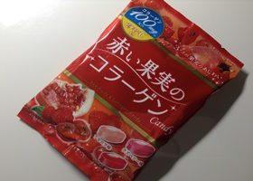 扇雀飴本舗 赤い果実のコラーゲンキャンディー 感想 レビュー 口コミ