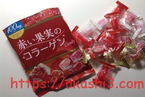 扇雀飴本舗 赤い果実のコラーゲンキャンディ