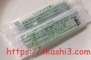 マールブランシュ お濃茶ラングドシャ 涼 茶の菓 原材料 栄養成分 カロリー アレルギー 値段