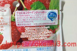 果汁グミ いちご コラーゲン