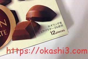 VAN HOUTEN CHOCOLATE バンホーテンチョコレート オランダ産ココアパウダー3%