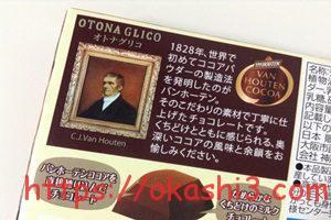 VAN HOUTEN CHOCOLATE バンホーテンチョコレート オトナグリコ バンホーテンの歴史