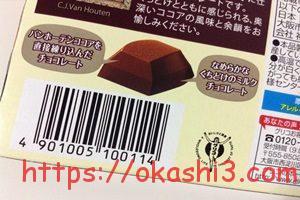 VAN HOUTEN CHOCOLATE バンホーテンチョコレート 奥深い余韻の欧風ココア仕立て