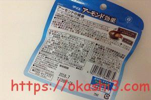 グリコ アーモンド効果チョコレート 原材料 栄養成分 糖質 カロリー アレルギー
