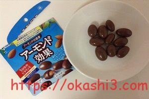 グリコ アーモンド効果チョコレート 粒数 個数