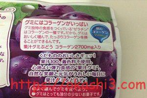 果汁グミ ぶどう コラーゲン 2700mg