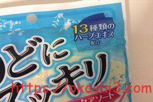 春日井製菓 のどにスッキリ ドリンクアソート 13酒種類のハーブエキス