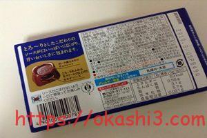 HOBAL ホーバル カカオ 原材料 栄養成分 カロリー アレルギー