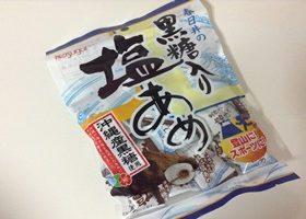 春日井製菓 黒糖入り塩あめ